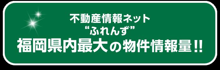 不動産情報ネットふれんず 福岡県内最大の物件情報量