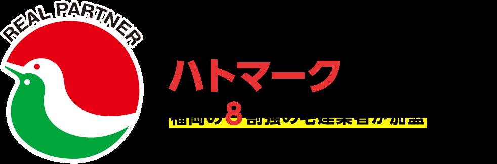 開業するならハトマークの宅建協会!福岡の8割強の宅建業者が加盟