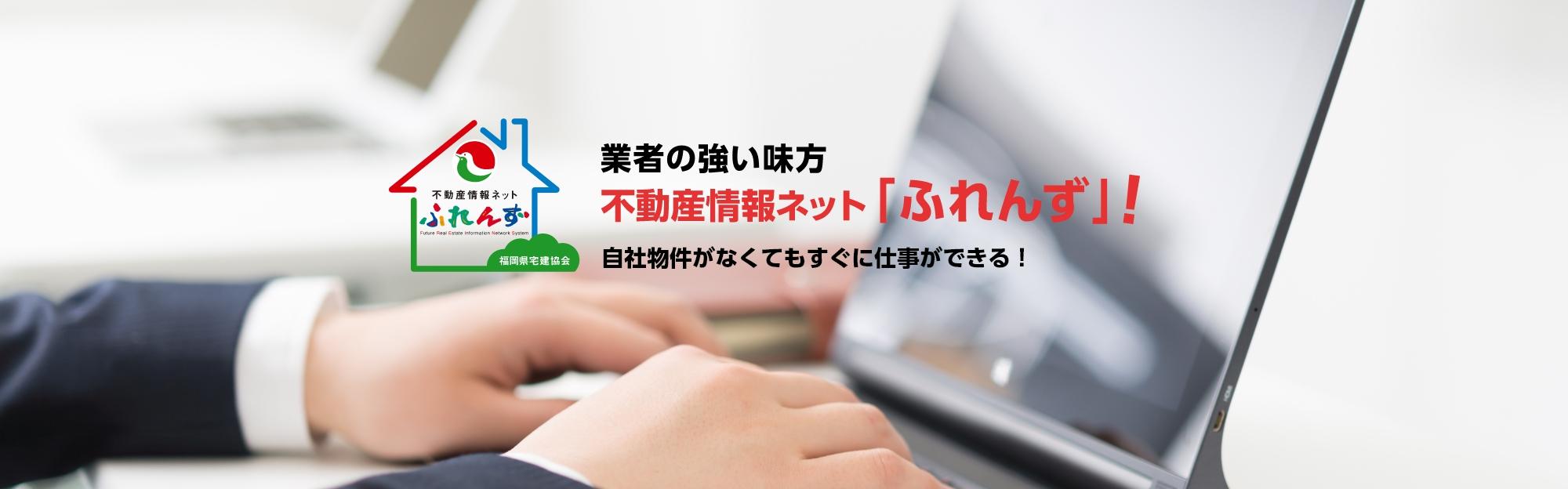 業者の強い味方 不動産情報ネット「ふれんず」!自社物件がなくてもすぐに仕事ができる!