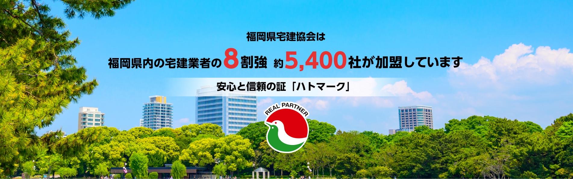 福岡県宅建協会は福岡県内の宅建業者の8割強 約5,300社が加盟しています 安心と信頼の証「ハトマーク」