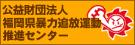 公益財団法人 福岡県暴力追放運動推進センター