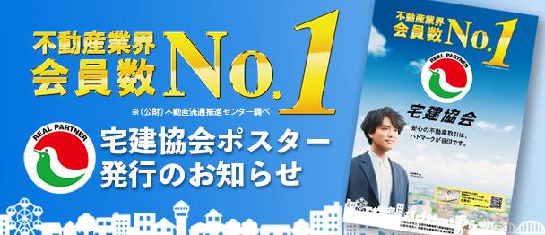不動産業界No.1 宅建協会ポスター発行のお知らせ