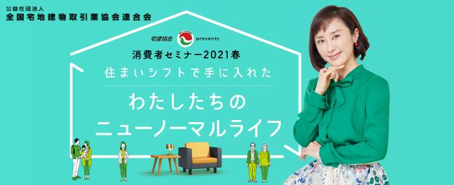 消費者セミナー2021・春