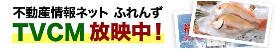 不動産情報ネット ふれんず TVCM放映中!