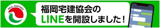 福岡県宅建協会のLINEを開設しました!
