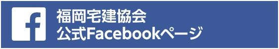 福岡県宅建協会 公式Facebookページ