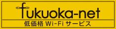 福岡net インターネット接続サービス