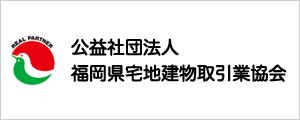 福岡県宅建協会