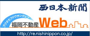 福岡不動産WEB