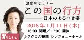 櫻井よしこ氏講演会